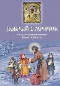 Борис Споров - Добрый Старичок. Рассказы о помощи Святителя Николая Чудотворца