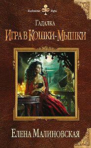 Елена Малиновская -Игра в кошки-мышки