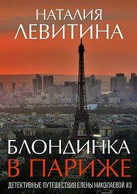 Наталия Левитина -Блондинка в Париже