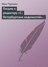 Иван Тургенев -Письмо к редактору «С.-Петербургских ведомостей» 14 (26) февраля 1868