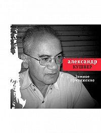 Александр Кушнер - Земное притяжение