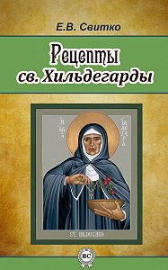 Елена Свитко -Рецепты св. Хильдегарды