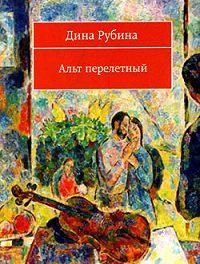 Дина Рубина -Альт перелетный (сборник)