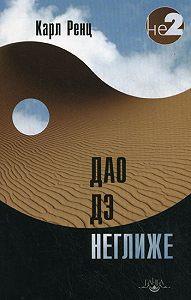 Карл Ренц -Дао дэ неглиже