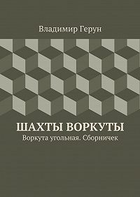 Владимир Герун -Шахты Воркуты. Воркута угольная. Сборничек