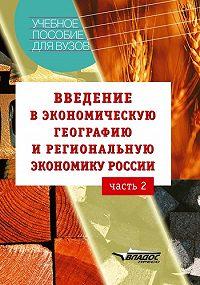 Александр Александрович Винокуров -Введение в экономическую географию и региональную экономику России. Часть 2: учебное пособие
