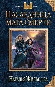 Наталья Жильцова -Наследница мага смерти