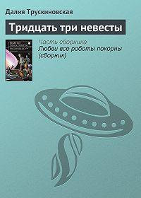 Далия Трускиновская -Тридцать три невесты