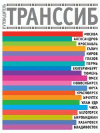Александр Юдин -Транссибирская магистраль. Путеводитель