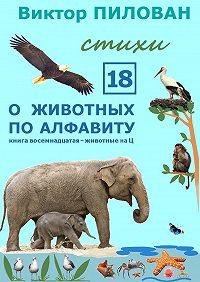 Виктор Пилован -Оживотных поалфавиту. Книга восемнадцатая. Животные наЦ