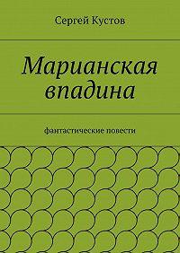 Сергей Кустов - Марианская впадина