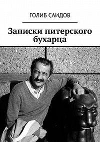 Голиб Саидов - Записки питерского бухарца