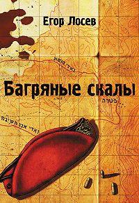 Егор  Лосев - Багряные скалы