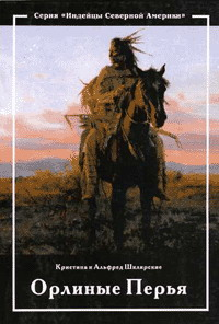 Альфред Шклярский -Орлиные перья