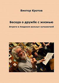 Виктор Кротов -Беседа о дружбе с жизнью. Встреча в Академии вольных путешествий