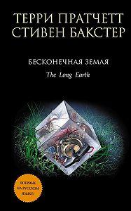 Стивен Бакстер -Бесконечная земля
