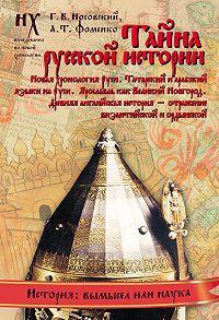 Глеб Носовский -Тайна русской истории
