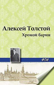 Алексей Толстой -Хромой барин