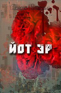 Андрей Колганов -Йот Эр. Том 2