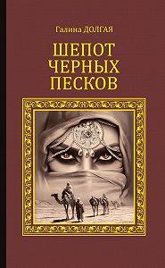 Галина Долгая - Шепот Черных песков