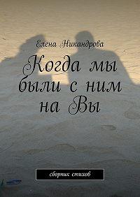 Елена Никандрова - Когда мы были сним наВы