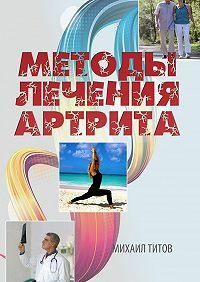 Михаил Титов -Методы лечения артрита