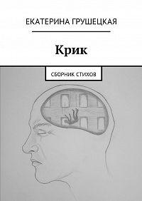 Екатерина Грушецкая - Крик