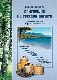 Виктор Воронов -Пригоршни из туесков памяти. Части первая, вторая и третья