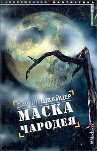 Дарелл Швайцер - Маска чародея