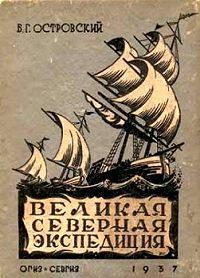 Борис Островский -Великая Северная экспедиция