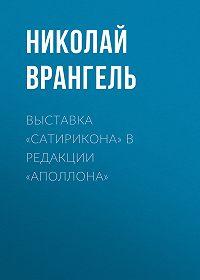 Николай Врангель -Выставка «Сатирикона» вредакции «Аполлона»