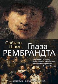 Саймон Шама -Глаза Рембрандта