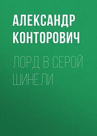 Александр Конторович -Лорд в серой шинели