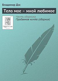 Владимир Дэс -Тело мое – мной любимое