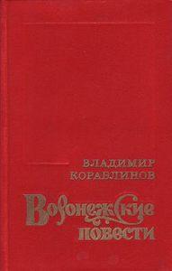 Владимир Кораблинов -Азорские острова