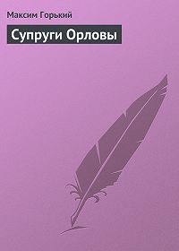 Максим Горький -Супруги Орловы