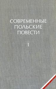 Зофья Налковская - Медальоны