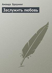 Аманда Браунинг -Заслужить любовь