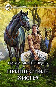 Павел Миротворцев -Пришествие Хиспа