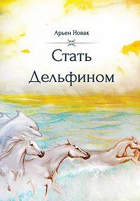 Арьен Новак - Стать дельфином