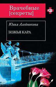Юлия Алейникова - Божья кара