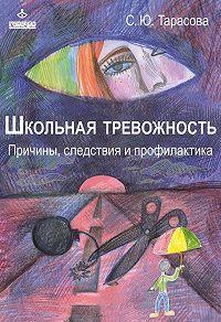 Софья Тарасова -Школьная тревожность: причины, следствия и профилактика