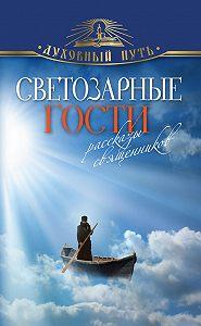 Владимир Зоберн -Светозарные гости. Рассказы священников