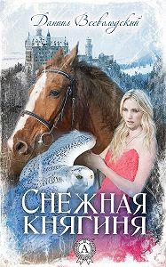Даниил Всеволодский -Снежная княгиня