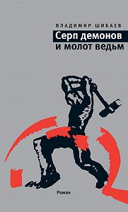 Владимир Шибаев -Серп демонов и молот ведьм