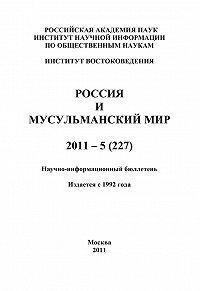 Валентина Сченснович -Россия и мусульманский мир № 5 / 2011