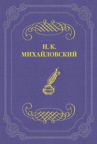 Николай Михайловский -Литературные воспоминания