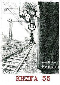 Денис Никков -Книга55