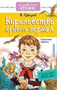 Виталий Губарев -Королевство кривых зеркал