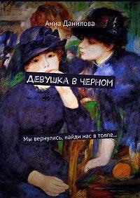 Анна Данилова -Девушка в черном. Мы вернулись, найди нас в толпе…
